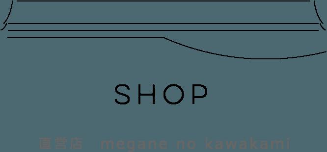 SHOP 直営店 megane no kawakami